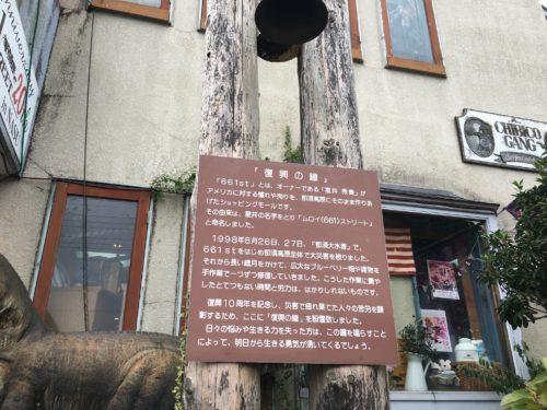 「ストリート内に復興の鐘」