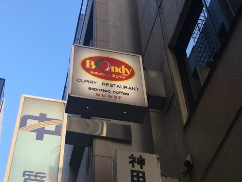 「Bondy」の看板