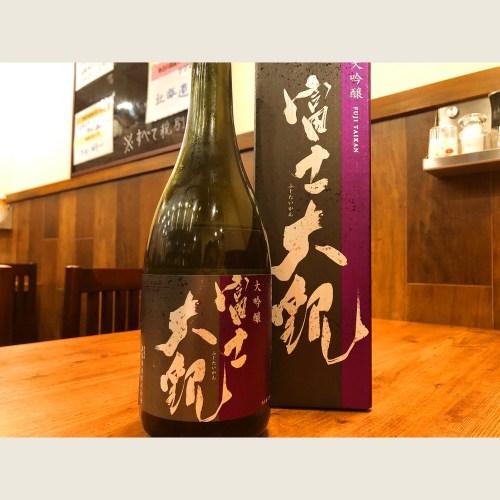 富士大観 大吟醸 瓶燗火入れ