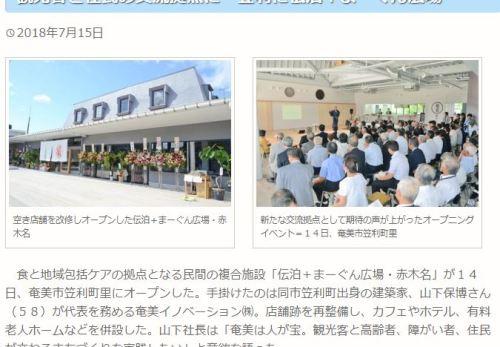 南海日日新聞にてご紹介いただきました。