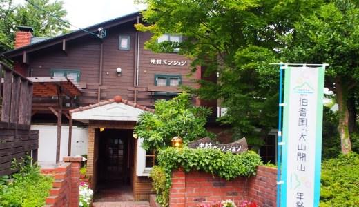 鳥取県伯耆町「沖村ペンション」子連れ旅行にぴったり!大山の麓にある和みペンションです