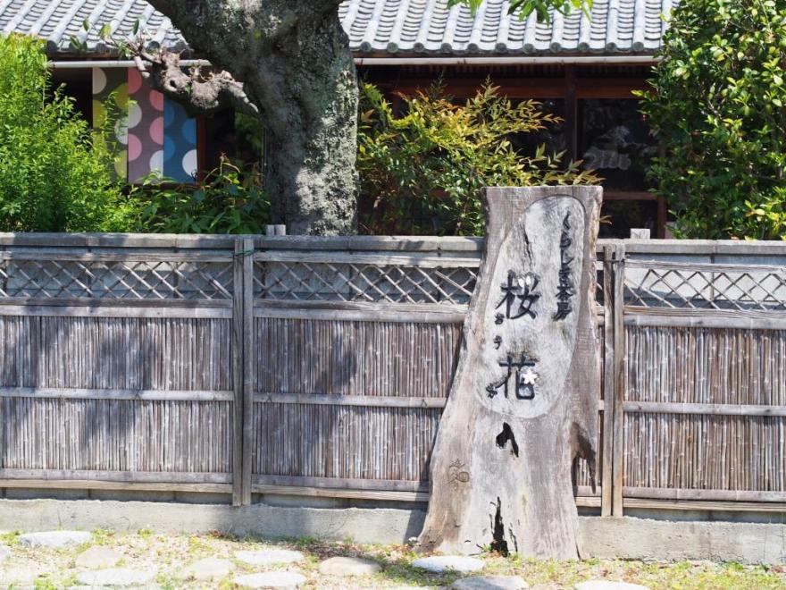 くらしき茶房 桜花