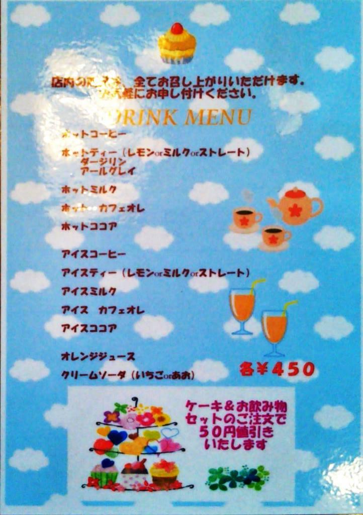 洋菓子のなかの メニュー2