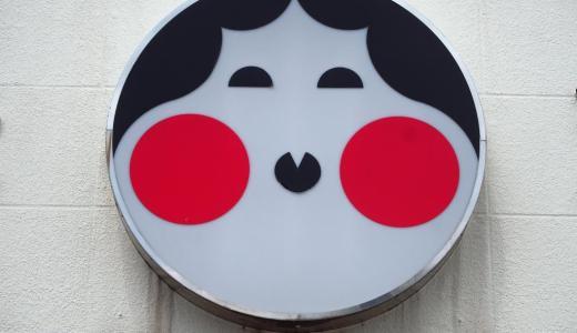 鳥取銘菓「ふろしきまんじゅう」への愛が止まらないので「山本おたふく堂」本店に行ってみたらナイスなパワースポットだった!