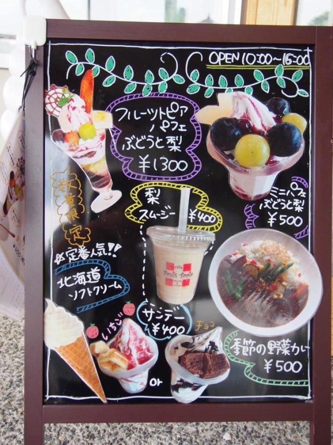 矢掛町カフェフルーツトピア