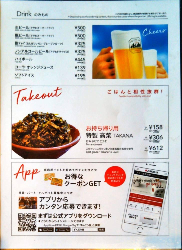 ラー麺ずんどう屋 倉敷平田店 メニュー
