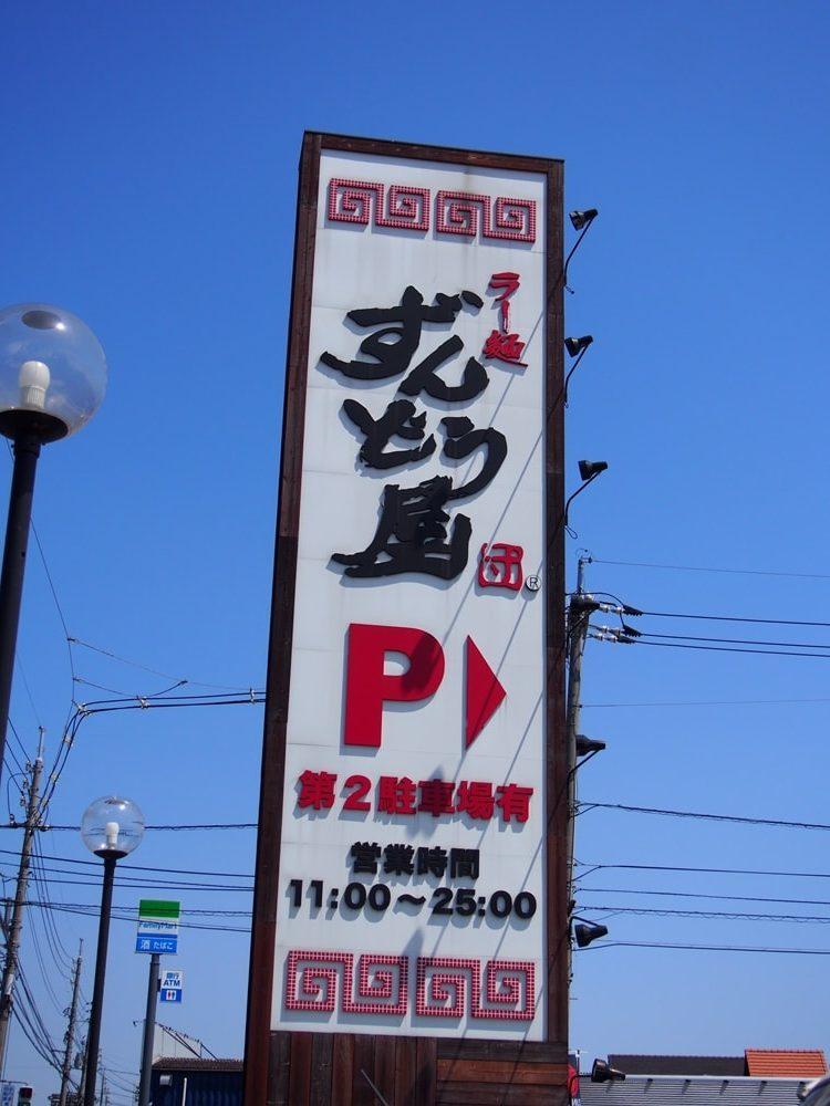 ラー麺ずんどう屋 倉敷平田店