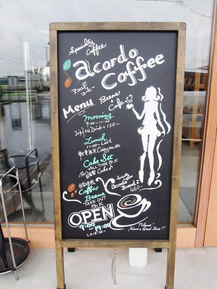 倉敷市玉島 アコルドコーヒー