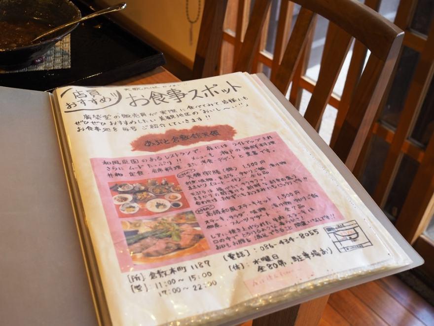 廣榮堂雄鶏店 メニュー