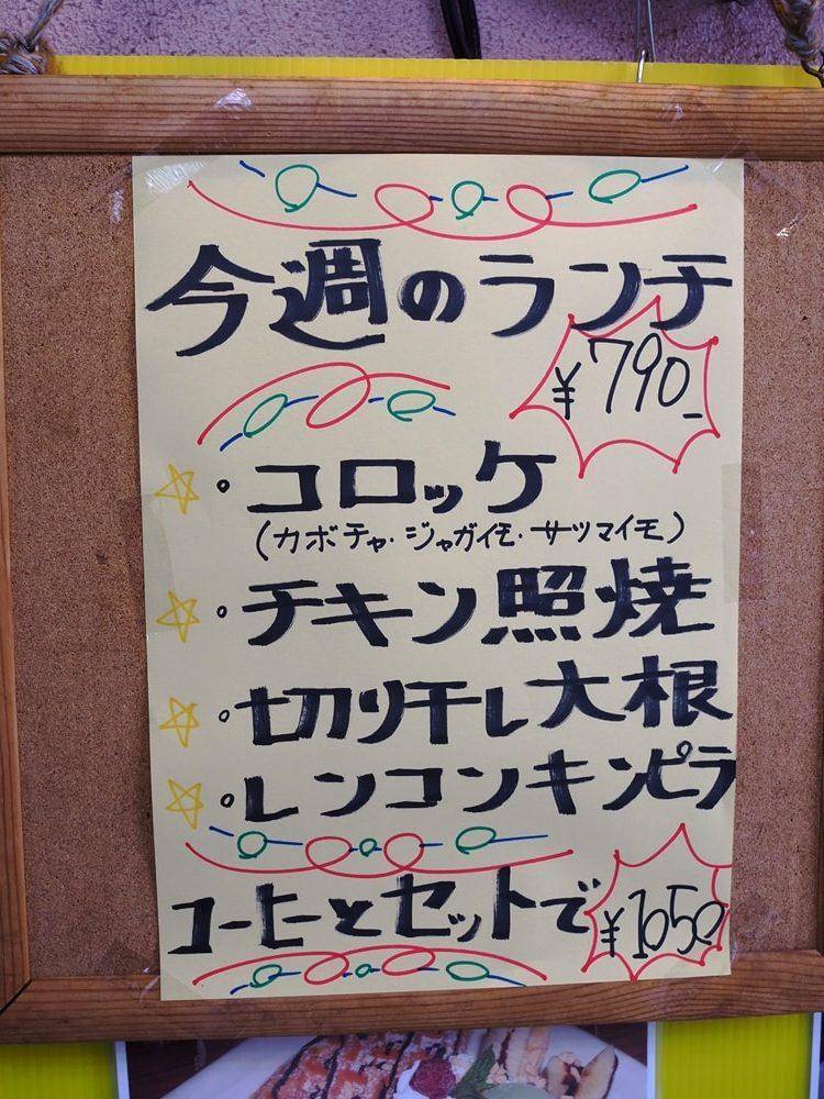 笠岡 アキタ珈琲店 メニュー