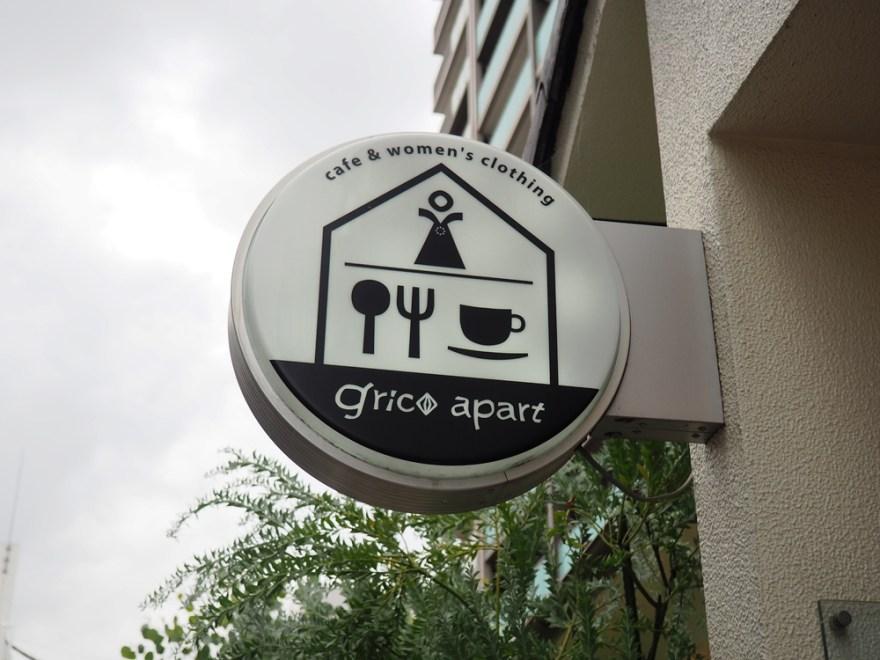 グリコアパート