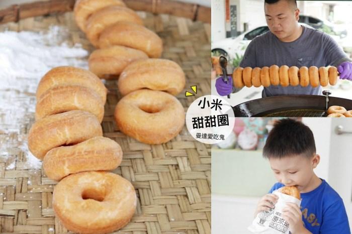 台南美食『原來是霧台神山小米甜甜圈』現炸Q彈好滋味。台南甜點|台南下午茶