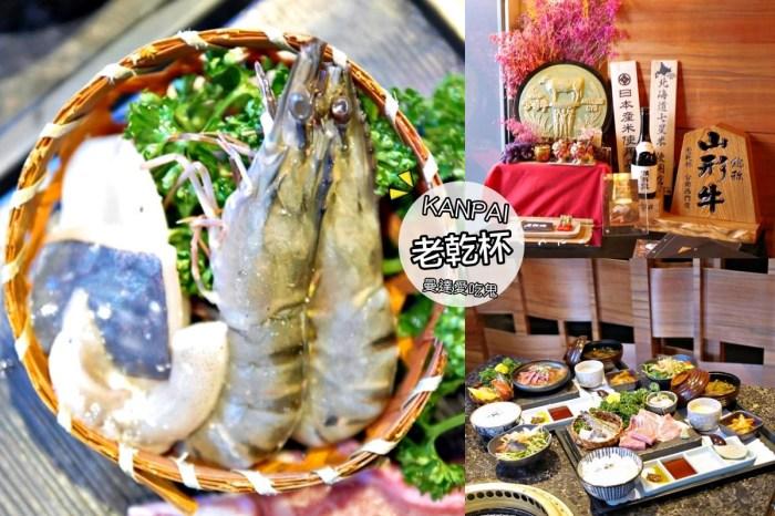 台南美食『老乾杯和牛燒肉專門店』精緻燒烤也有小資吃法。台南燒肉|台南中西區|新光三越