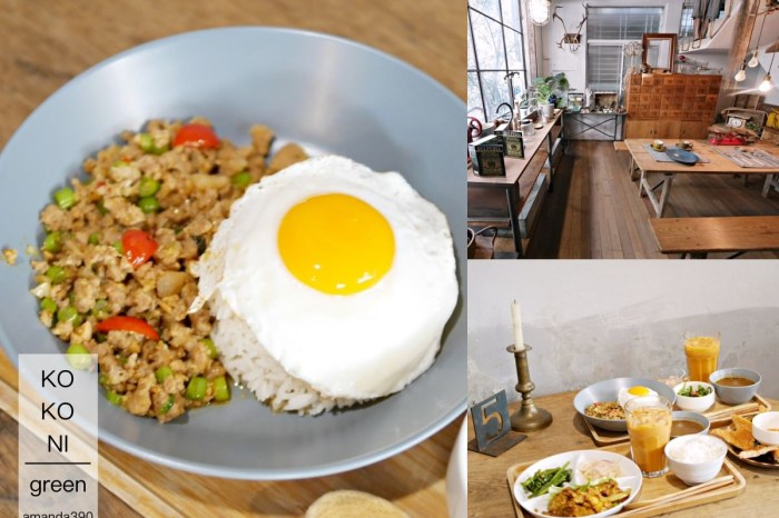 台南美食『kokoni green』在50年老宅裡發現泰式好滋味!台南中西區|台南老屋|台南泰式料理