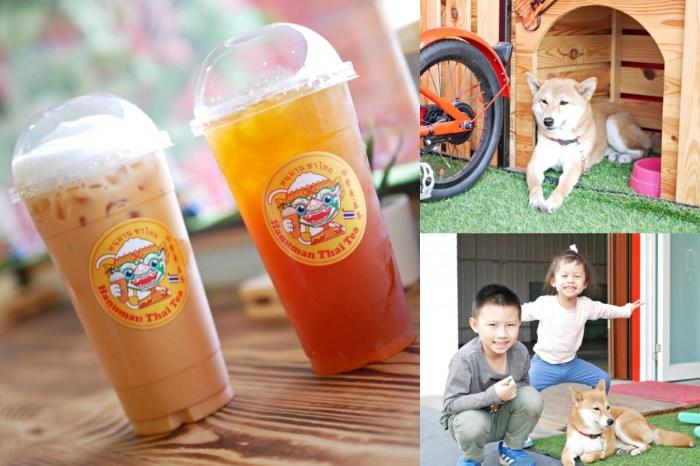 泰國老闆娘親製的泰奶好味道『哈努曼泰茶泰式奶茶』療癒店狗柴柴駐店!台南寵物友善|台南東區