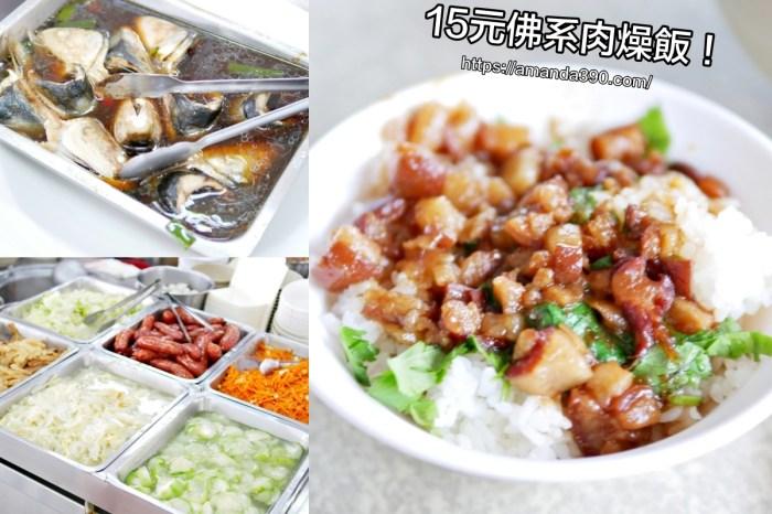 15元佛系肉燥飯!台南在地人的早餐『國榮肉燥飯』。台南美食|台南中西區|台南小吃|台南便當