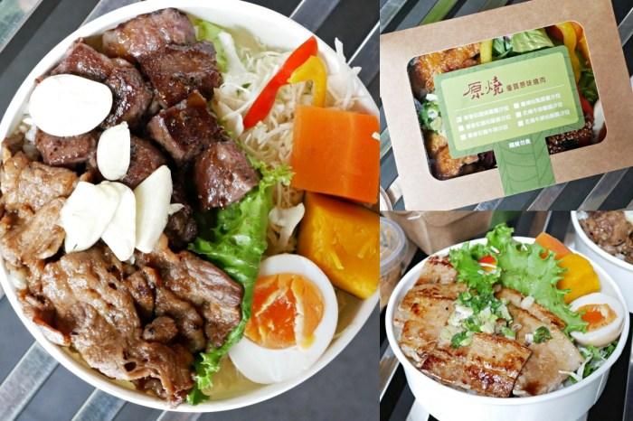 肉控們吃起來『原燒 yakiyan』也有外帶餐盒啦!香氣十足百元便當推推!台南美食 壽星優惠 台南安平區 台南燒肉