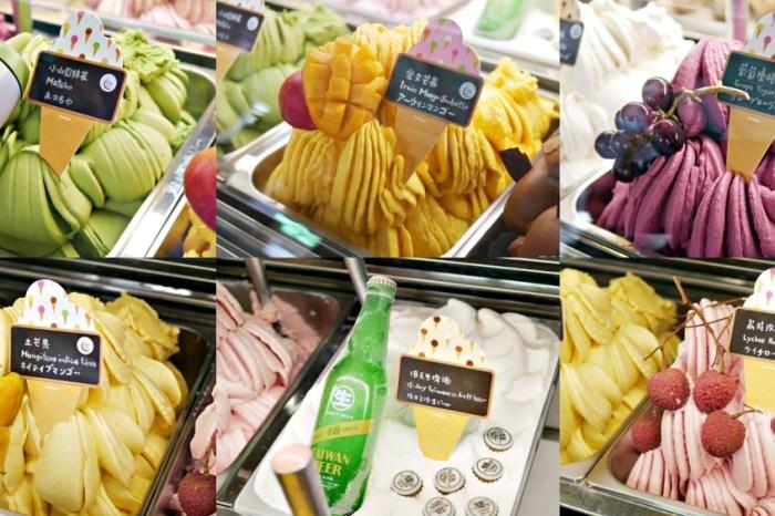 台南美食『光芒果子.小旅行』消暑清爽義式冰淇淋,玫瑰荔枝冰、18天生啤冰吃起來!台南玉井區|台南冰品|玉井青果市場