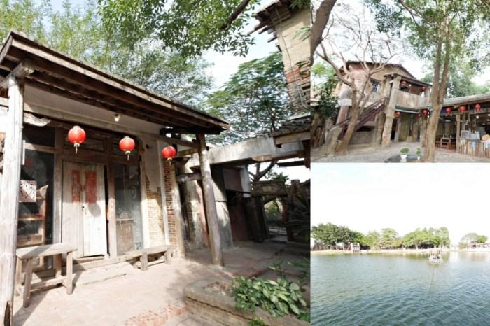 台南景點『老塘湖藝術村』純樸學甲桃花源。湖畔乘船好愜意。台南藝FUN券 飢餓遊戲 綜藝玩很大