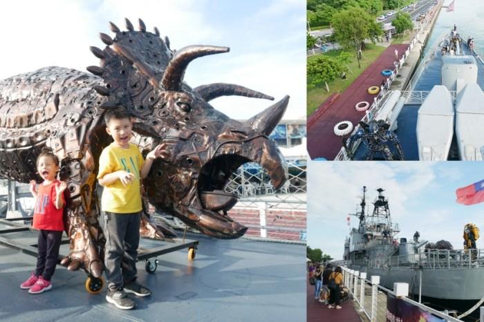 期間限定鋼鐵機器人創作特展『安平定情碼頭-德陽艦園區』全台唯一軍艦博物館!台南景點 台南安平區