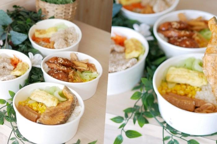 台南外送便當『輕輕盒飯』清爽又美味的午晚餐好選擇,軟嫩鮭魚、香酥排骨推薦必點!台南中西區|台南便當