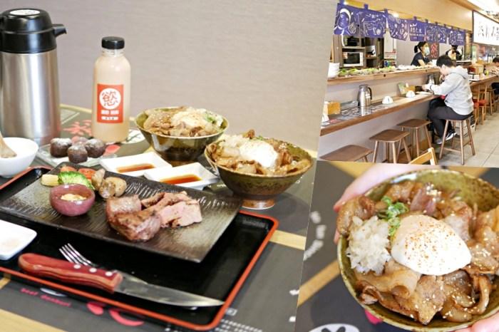 台南美食『肉慾先生 Mr.meat』肉控們不能錯過的迷人炭火燒肉丼,生菜、雞湯、白飯免費續!藍晒圖文創園區旁 台南中西區