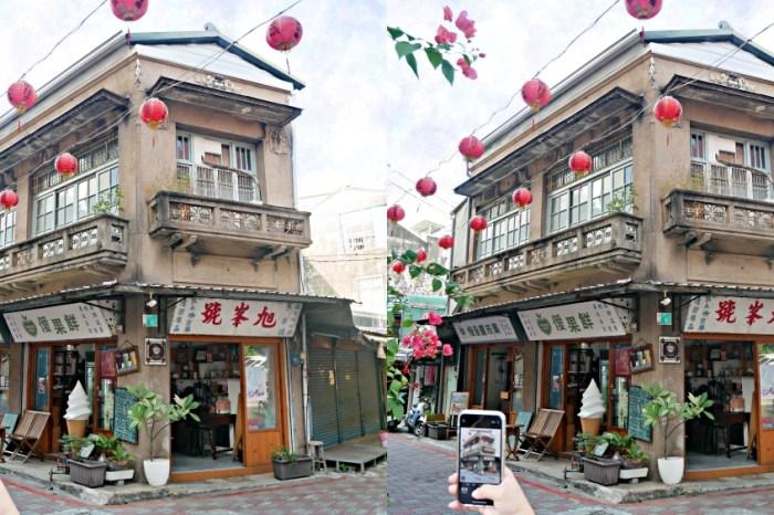 台南老屋『旭峯號之僾果鮮』80年老五金行搖身一變成為熱門打卡景點!台南飲料 台南中西區