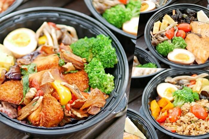 台南外帶『蔬食樂初始店』兼顧營養與美味的健康餐盒,粉嫩香煎鮭魚推薦必點!台南便當|台南東區|近南紡購物中心