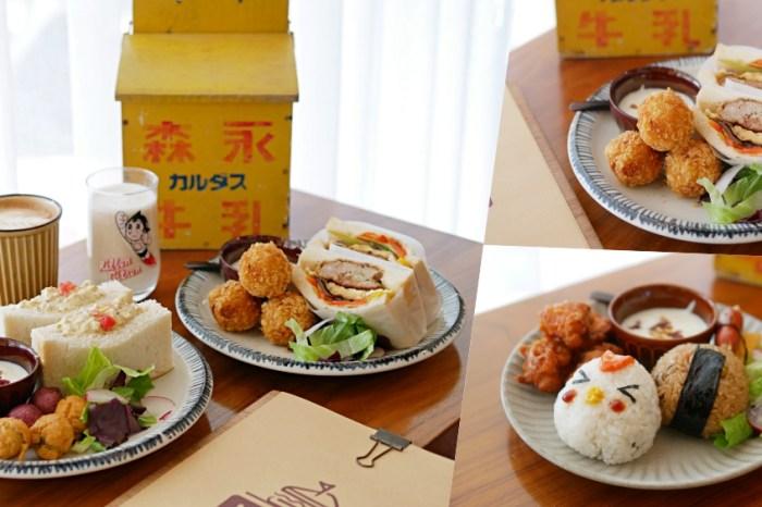 太吸睛!和風小雞飯糰吃起來『豆弄カフェ』女孩最愛,復古昭和風台南咖啡廳超好拍!台南早午餐|台南中西區
