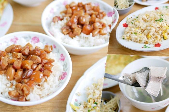 一週只賣4天的滿滿膠質土豆肉燥飯『肉燥河小吃店』40元蛋炒飯香氣十足好吃推薦!台南美食 永康國中對面
