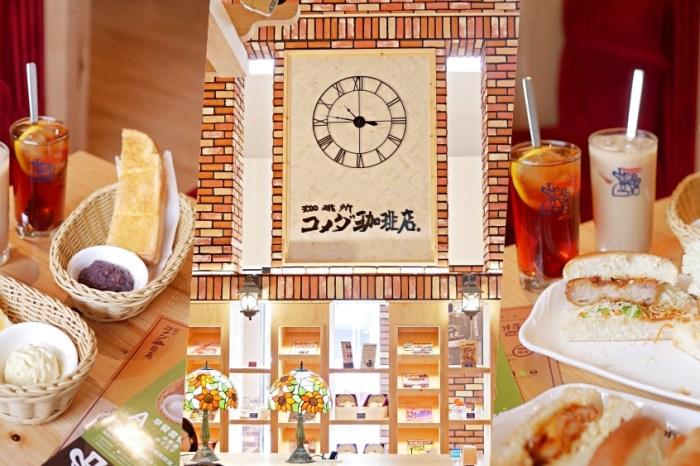 一秒到日本!朝食優惠點飲品送吐司『客美多咖啡 Komeda's Coffee』名古屋50年連鎖咖啡品牌在台南也能吃到啦!台南早午餐 台南北區
