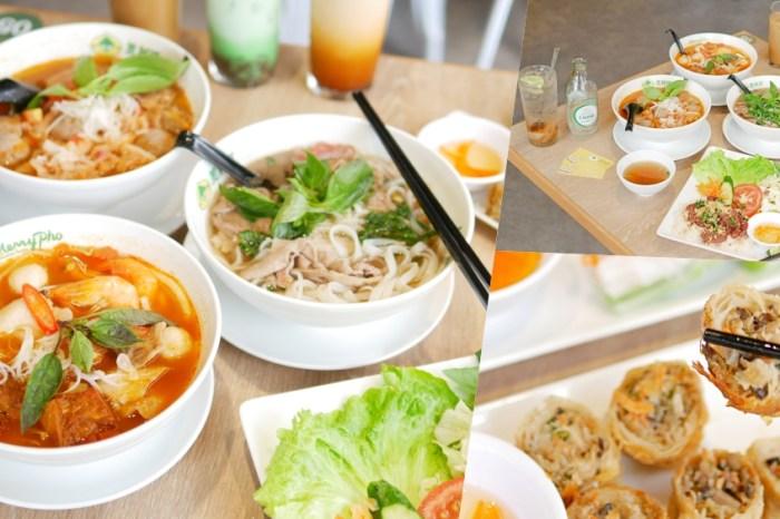 有著濃濃南洋風情的異國饗宴『美利河 Merry Pho 美式越南料理』有著鮮甜湯頭的越南河粉好滋味!竹北美食|新竹美食