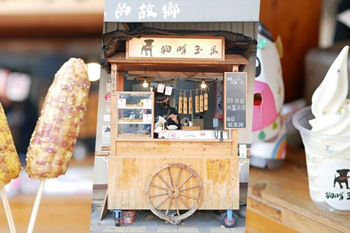玉米控注意!讓人欲罷不能的創意烤玉米『狗啃玉米』清甜系玉米霜淇淋吃起來!台南美食|食尚玩家推薦