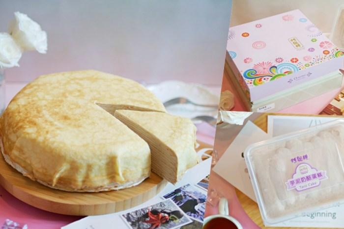 芋頭控注意!綿密細緻的誘人芋頭千層蛋糕在這裡『阿聰師的糕餅主意』讓人忍不住一口接著一口的好滋味!台中十大伴手禮|宅配美食開箱