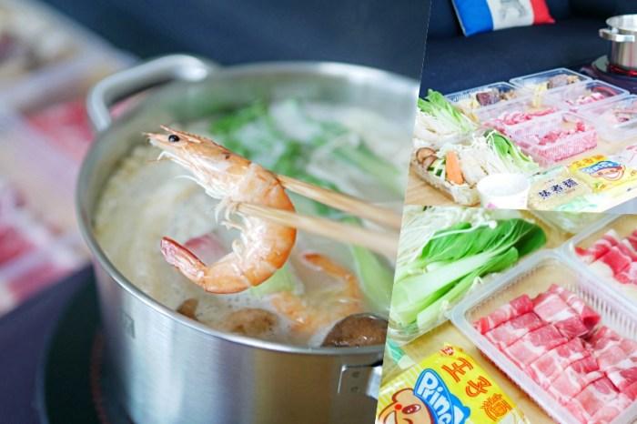 濃郁雞白湯火鍋在家開心吃『日暮裏和牛鍋物放題』防疫期間限定外帶餐來啦!台南美食 台南北區 台南外帶