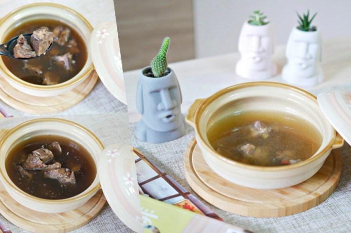 濃濃藥膳香,十全排骨暖胃又暖心『唐太盅養生燉品甜湯』輕鬆覆熱好湯上桌!宅配美食|團購美食|台中美食