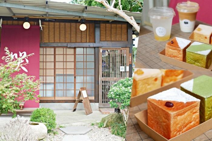 一秒到日本!滿滿日式氛圍的外帶咖啡甜點『KuKu-Kohi』每日限量小方菓子晚來買不到!竹北美食|哭哭咖啡|外帶美食