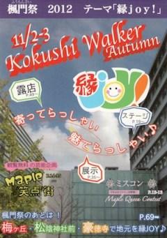国士舘楓門祭2012 Kokushi Walker