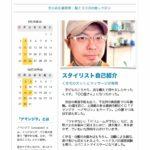 豪徳寺美容室ニュース