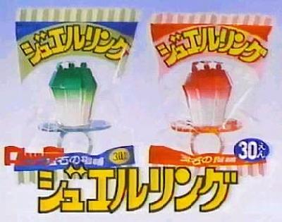 指輪キャンディ今昔
