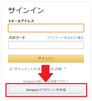 amazon登録無料
