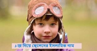J জ দিয়ে ছেলেদের ইসলামিক নাম