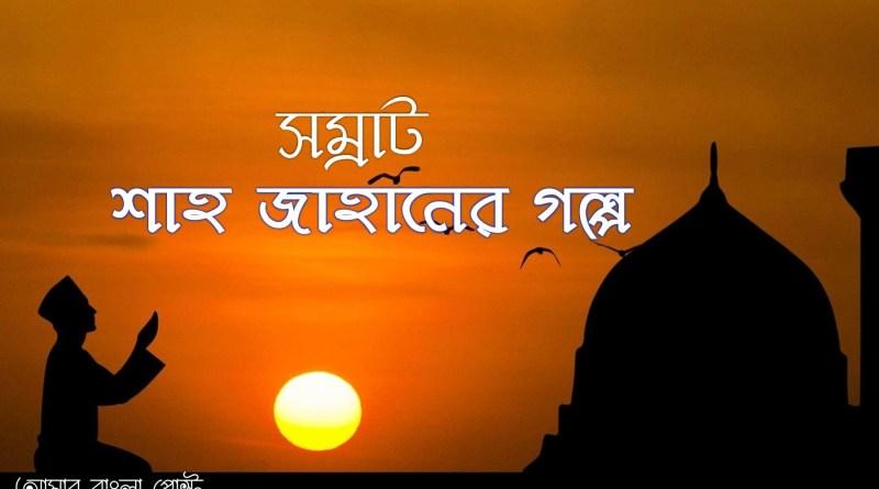 সম্রাট - সম্রাট শাহজাহানের গল্প