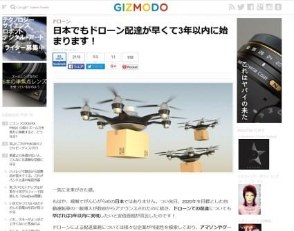 日本でもドローン配送が早くて3年以内に始まります