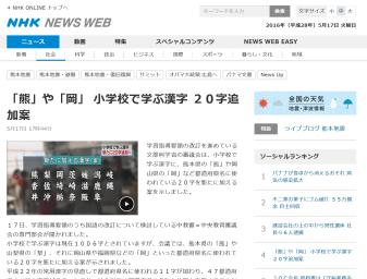 「熊」や「岡」 小学校で学ぶ漢字 20字追加案