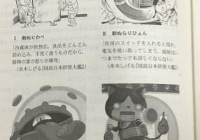 Yo-Kai Watch in Esame/試験に妖怪ウォッチ