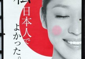 Identità come popolo giapponese
