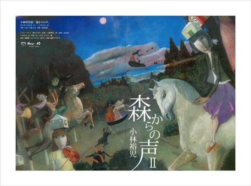 【再演決定!!】『森からの声』 @桜が丘芸術ホール