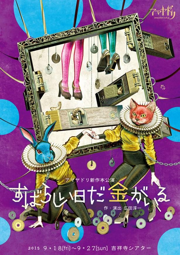 アマヤドリ新作本公演『すばらしい日だ金がいる』のお知らせ!!