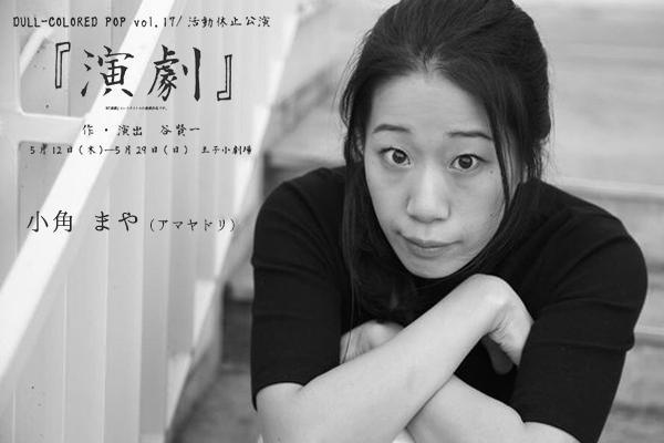 201604_darukara_kokado